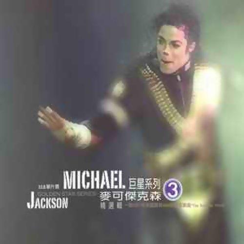 Michael Jackson (麥可傑克森精選輯)
