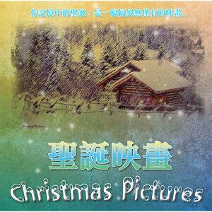 2012配樂基地聖誕合輯-聖誕映畫 Christmas Pictures