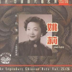 百代.中國時代曲名典25/26 - 秋的懷念