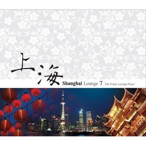 Shanghai Lounge 7 (沙發上海 7)