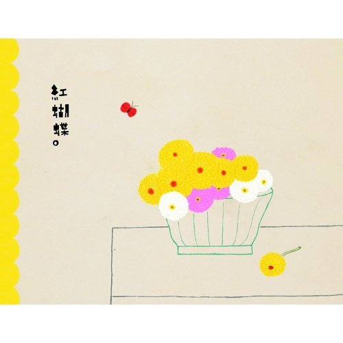 紅蝴蝶鋼琴演奏專輯