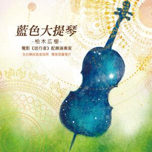 藍色大提琴