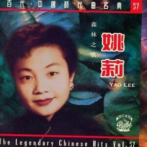 百代.中國時代曲名典57 - 森林之歌