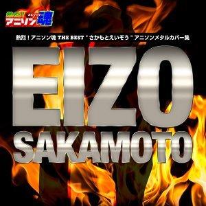 熱烈!アニソン魂 THE BEST 『さかもとえいぞう』 アニソンメタルカバー集 (Netsuretsu! Anison Spirits THE BEST Anison Metal Cover Music Sellection ''Eizo Sakamoto'')