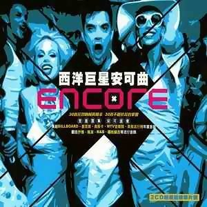 Encore(西洋巨星安可曲)