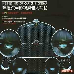 He Best Hits Of Car & Cinema(年度汽車影視廣告大補帖)