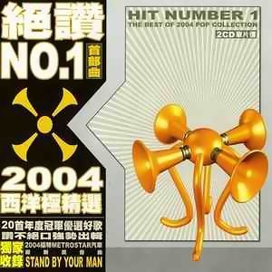 The Best Of 2004 Pop Cillection(2004西洋極精選)