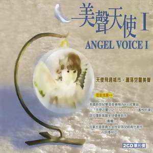 Angel Voice 1(美聲天使1)