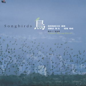 鳥(Songbirds)