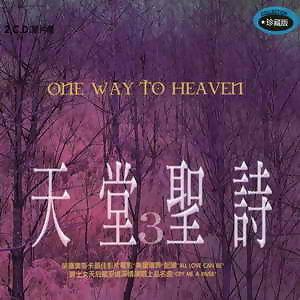 One Way To Heaven(天堂聖詩3)