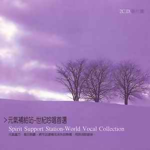 Spirit Support Station-World Vocal Colletion(元氣補給站世紀吟唱首選)