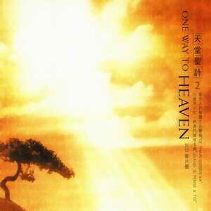 One Way To Heaven(天堂聖詩2)