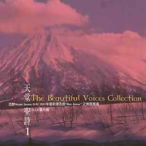 The Beautiful Voices Collection(天堂聖詩1)