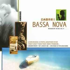 Bassa Nova(巴西都會爵士)
