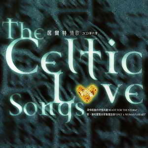 The Celtic Love Songs(居爾特情歌)