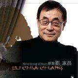新歌 劉家昌 (Liu Chia Chang New Song Album)