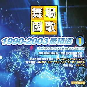 1990-2003 Dance Hits Collection(舞場國歌1)