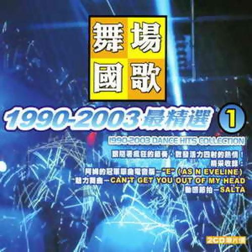 1990-2003 Dance Hits Collection(舞場國歌1) 專輯封面