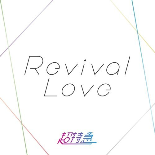 主題曲:Revival Love