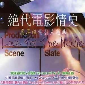 絕代電影情史 高年級電影主題曲(Love For The Movie)
