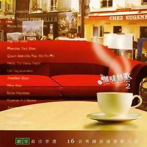 咖啡情歌 2 (Love songs in Cafe)