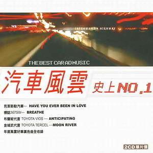 The Best Car Ad music(典藏最優質的汽車廣告曲)