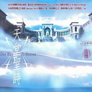 One Way To Heaven(天堂聖詩4)