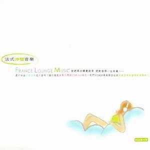 France Lounge Music(法式沙發音樂)