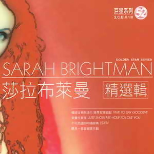 Golden Star Series-Sarah Brightman(莎拉布萊曼精選輯)(非原唱)