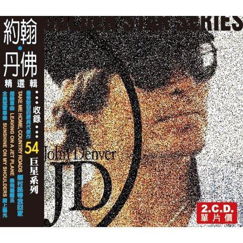 Golden Star Series-Jon Denver(約翰丹佛精選輯)(非原唱)