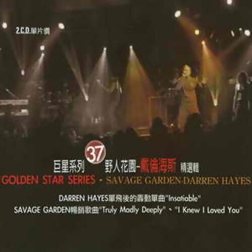 Savage Garden-Darren Hayes(野人花園-戴倫海斯精選輯)(非原唱)