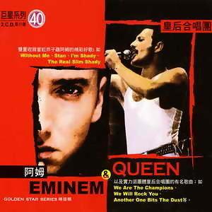EMinen & Queen(阿姆/皇后合唱團精選輯)(非原唱)