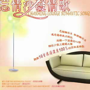 Charming Lounge Romantic Songs(忘情沙發情歌)