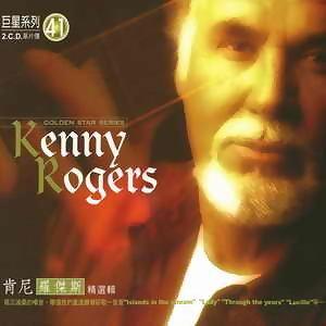 Kenny Rogers(肯尼羅傑斯精選輯)(非原唱)