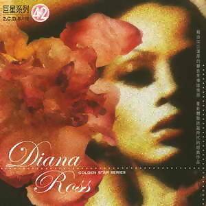 Diana Ross(戴安娜羅絲精選輯)(非原唱)