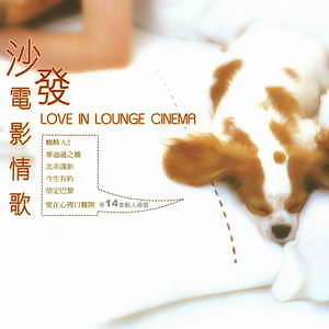 Love In Lounge Cinema(沙發電影情歌)