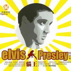 Elvis Presley(貓王精選輯)(非原唱)