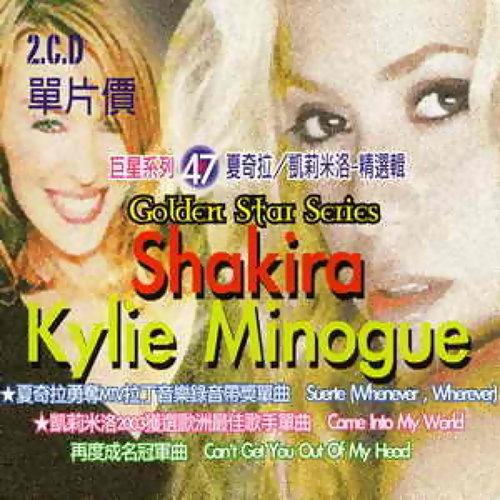 Shakria / Kylie Minogue(夏奇拉 / 凱莉米洛精選輯)(非原唱)