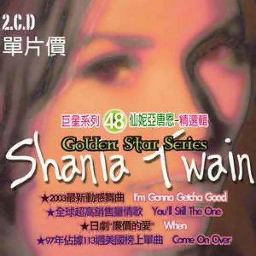 Shania Twain(仙妮亞唐恩精選輯)(非原唱)