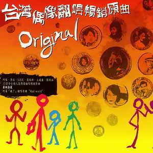 Original(台灣偶像翻唱唱銷原曲)