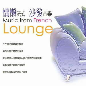 Music From French Lounge(慵懶法式沙發音樂)
