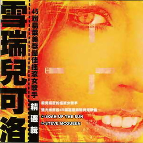 Sheryl Crow(雪瑞兒可洛精選輯)(非原唱)