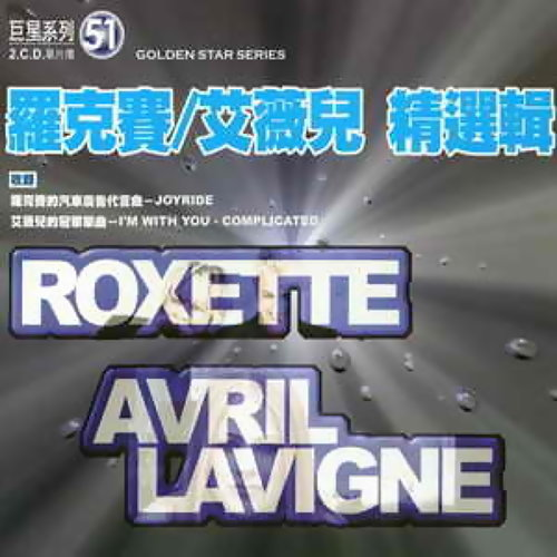 Roxette / Avril Lavigne(羅克賽 / 艾薇兒精選輯)(非原唱)