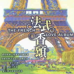 The French Love Album(愛上情歌的異國浪漫)