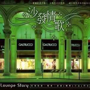 Lounqe Story(沙發情歌)