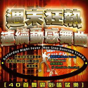 Saturday Night Fever Non-Stop Dancing Tracks(週末狂熱連續動感舞曲)