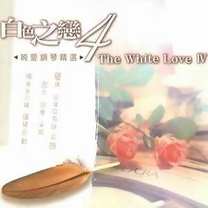 The White Love IV(白色之戀4 純愛鋼琴精選)