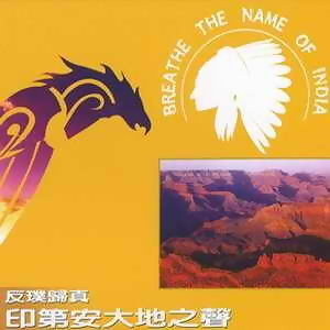 Breathe The Name of India(反璞歸真 印地安大地之聲)