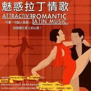 Attractive Romantic Atin Music(魅惑拉丁情歌)