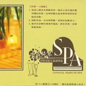 Chystal Piano In SPA(水晶純琴SPA 舒眠減壓水晶鋼琴曲)